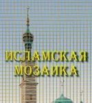 Исламская мозаика