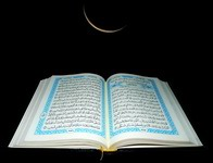 Окончание Рамадана 2014