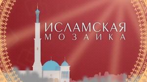 islamic_mosaic