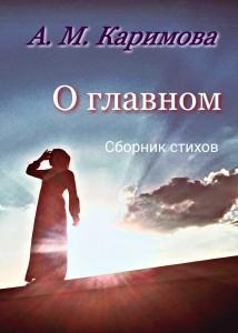 Презентация сборника стихов