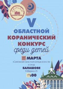 Балашов_2020_афиша_Монтажная область 1(1)