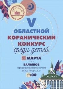 Балашов_2020_афиша_2_Монтажная область 1