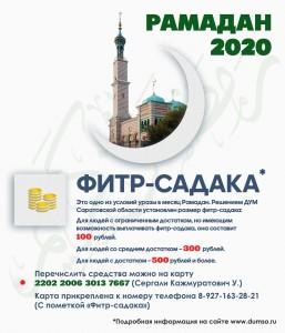 fitr-ramadan2020